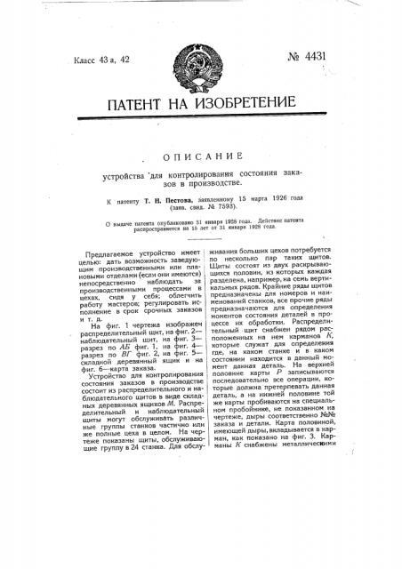Устройство для контролирования состояния заказов в производстве (патент 4431)