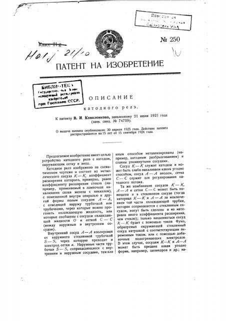 Катодное реле (патент 250)