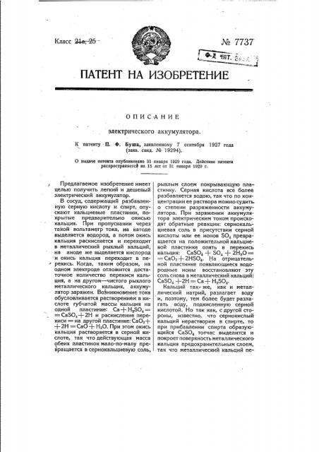 Электрический аккумулятор (патент 7737)