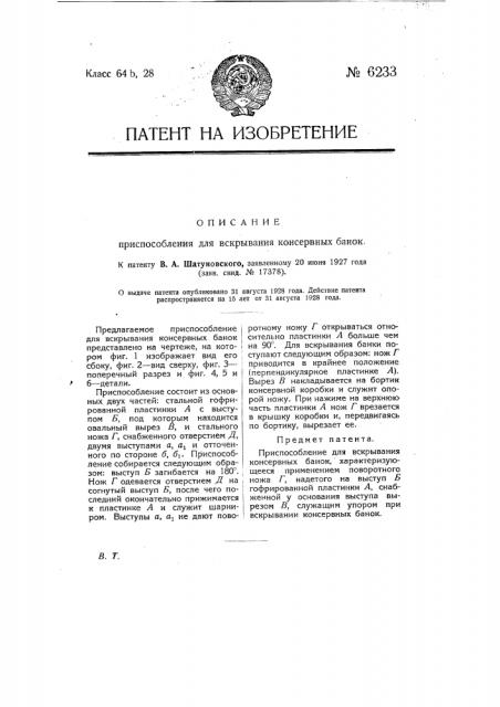 Приспособление для вскрывания консервных банок (патент 6233)