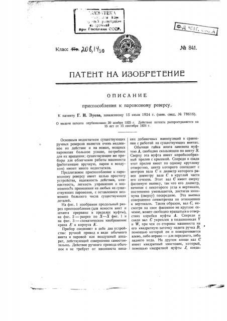 Приспособление к паровозному реверсу (патент 841)