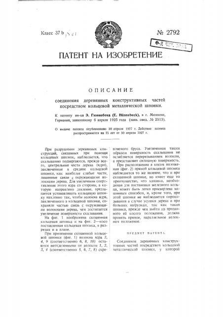 Соединение деревянных конструктивных частей посредством кольцевой металлической шпонки (патент 2792)