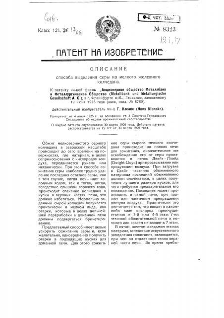 Способ выделения серы из мелкого железного колчедана (патент 8323)