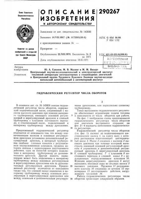 Гидравлический регулятор числа оборотов (патент 290267)
