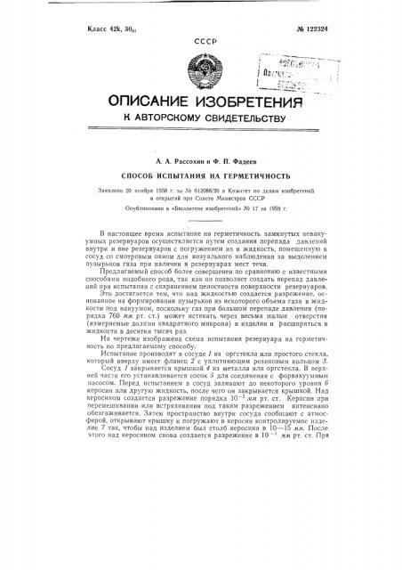 Способ испытания на герметичность (патент 122324)