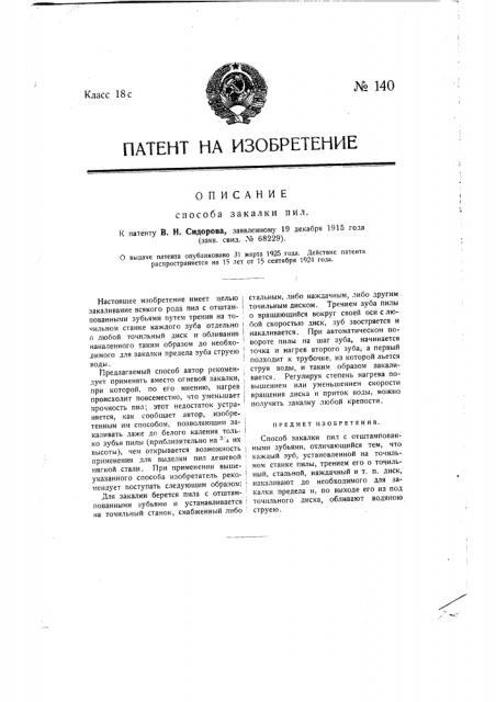 Способ закалки пил (патент 140)