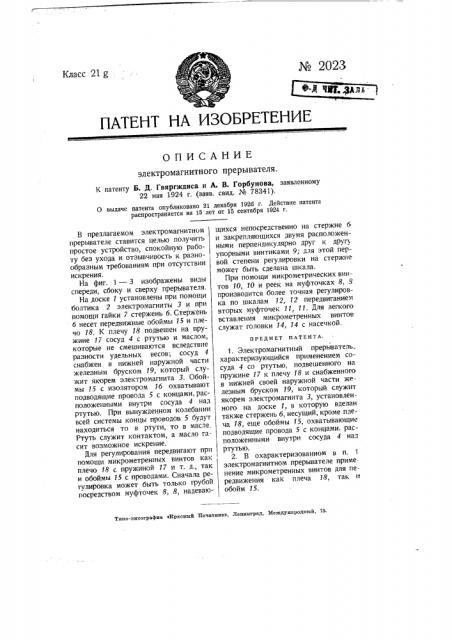 Электромагнитный прерыватель (патент 2023)