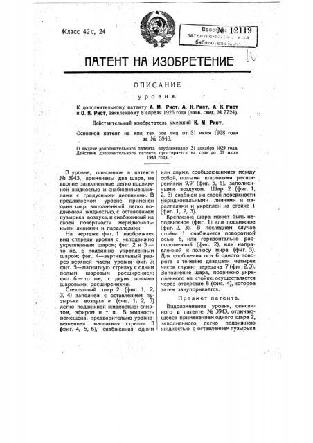 Уровень (патент 12119)