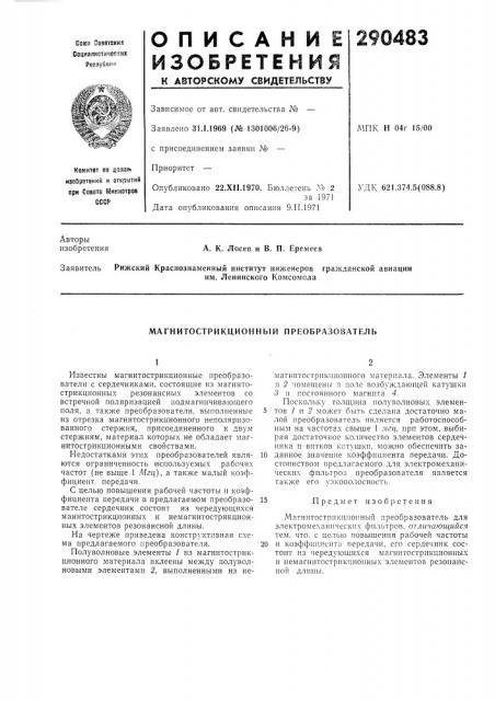 Магнитострикционный преобразователь (патент 290483)