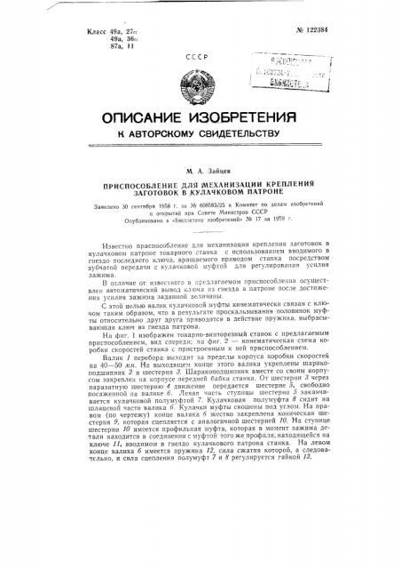 Приспособление для механизации крепления заготовок в кулачковом патроне (патент 122384)