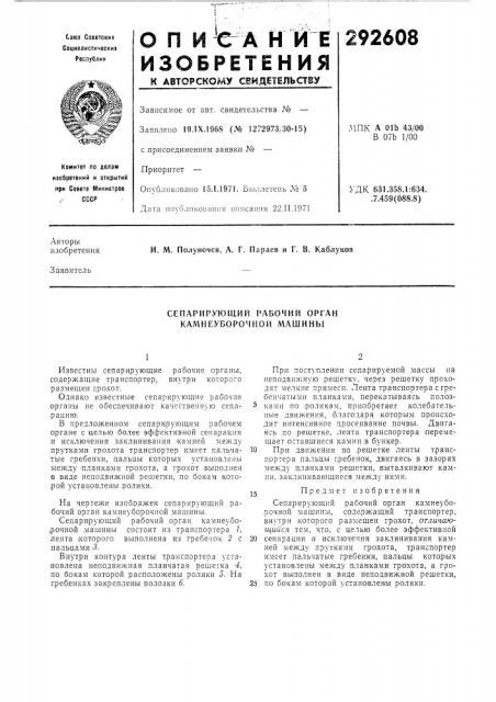 Сепарирующий рабочий орган камнеуборочной лишины (патент 292608)