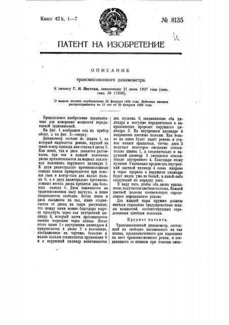 Трансмиссионный динамометр (патент 8135)