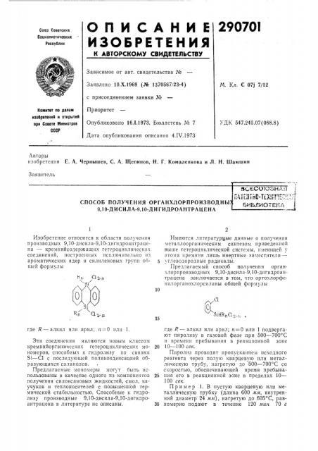 Способ получения органхлорпроизводны) 9,10-дисила-9,10-ди гидроантрацен а!.л-'пд1[н111с-т[х*^;г!егбиблиотекаягг.м- чг'зъл (патент 290701)