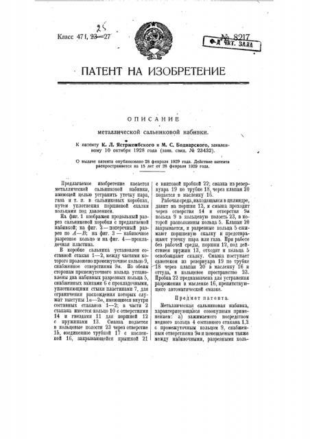 Металлическая сальниковая набивка (патент 8217)