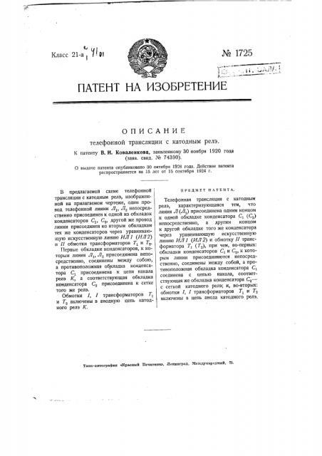 Телефонная трансляция с катодным реле (патент 1725)