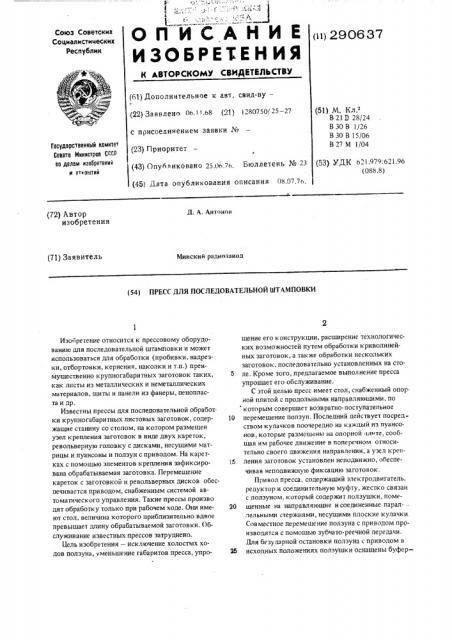 Пресс для последовательной штамповки (патент 290637)