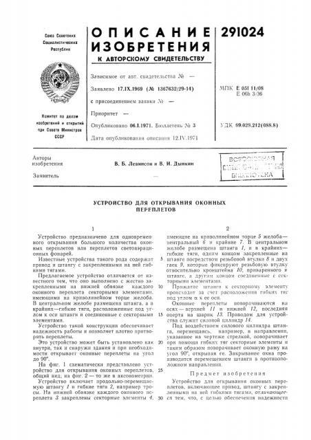 Устройство для открывания оконныхпереплетов (патент 291024)