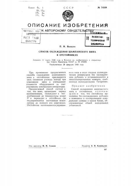 Способ охлаждения шампанского вина в отстойниках (патент 74328)