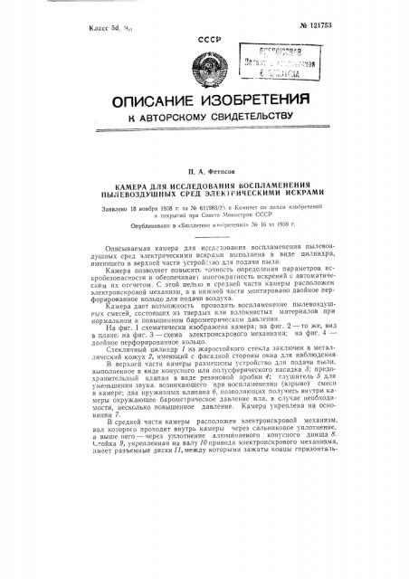 Камера для исследования воспламенения пылевоздушных сред электрическими искрами (патент 121753)