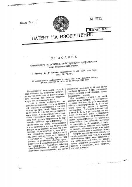 Сигнальное устройство, действующее прерывистым или переменным током (патент 2125)