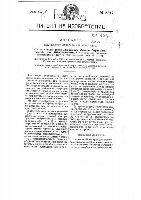 Шастальный аппарат для молотилок (патент 8347)