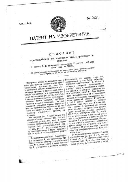 Приспособление для измерения малых промежутков времени (патент 2124)