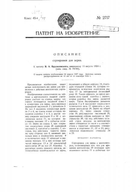 Сортировка для зерна (патент 2717)