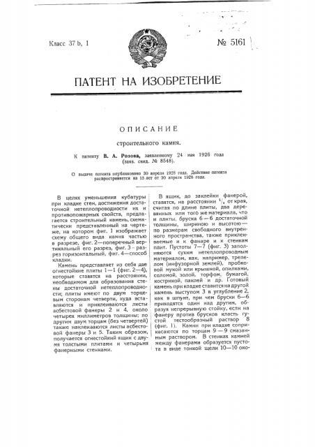 Строительный камень (патент 5161)