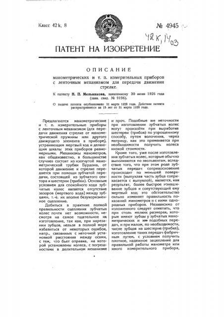 Манометрический и т.п. измерительные приборы с ленточным механизмом для передачи движения стрелке (патент 4945)