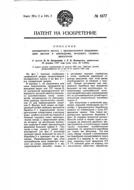 Коловратный насос с вращающимися направляющим диском и цилиндрами, могущий служить двигателем (патент 6177)