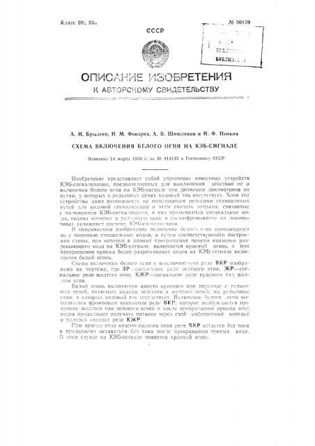 Схема включения белого огня на кэб-сигнале (патент 90159)