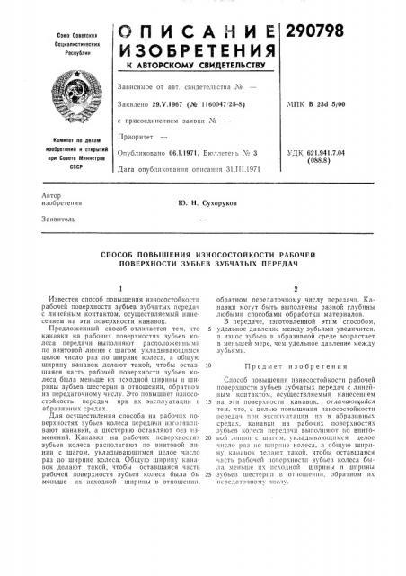 Способ повышения износостойкости рабочей поверхности зубьев зубчатых передач (патент 290798)