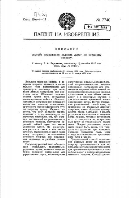 Способ приложения ледяных дорог по снежному покрову (патент 7740)