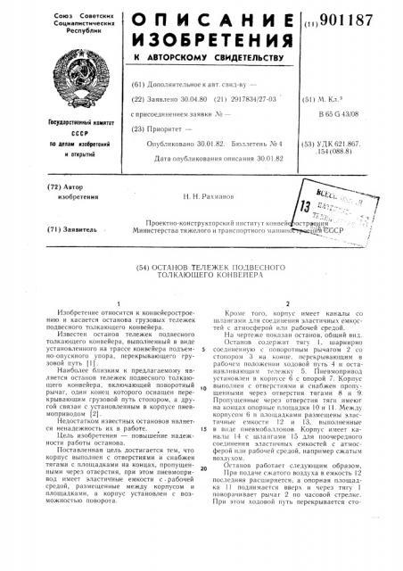 Останов тележек подвесного толкающего конвейера (патент 901187)