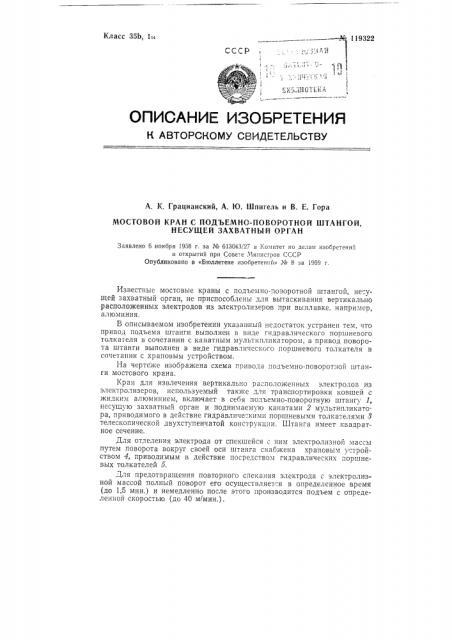 Мостовой кран с подъемно-поворотной штангой, несущей захватный орган (патент 119322)