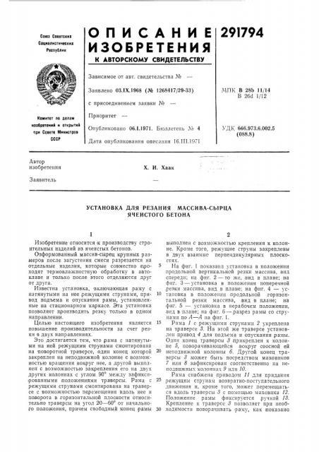 Установка для резания массива-сырца ячеистого бетона (патент 291794)