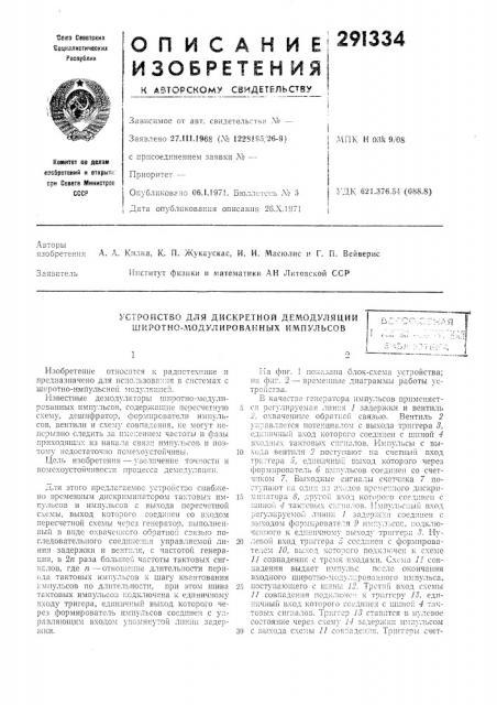 Устройство для дискретной демодуляции широтно- модулированных импульсов (патент 291334)