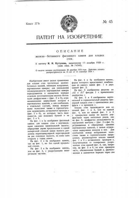 Железобетонный фасонный камень для кладки стен (патент 45)