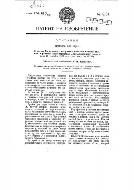 Прибор для игры (патент 8164)
