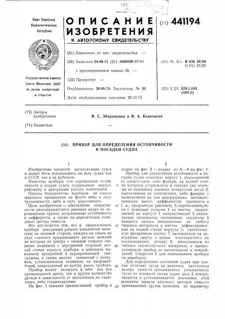 Прибор для определения остойчивости и посадки судна (патент 441194)