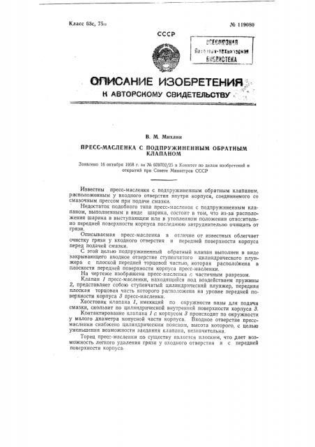 Пресс-масленка с подпружиненным обратным клапаном (патент 119080)
