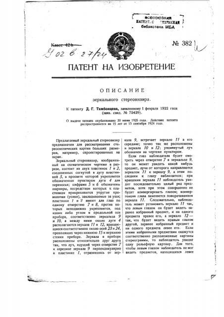 Зеркальный стереовизир (патент 382)