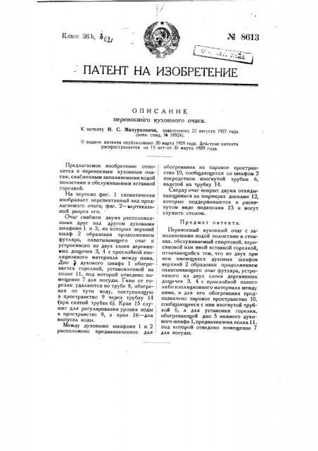 Переносный кухонный очаг (патент 8613)