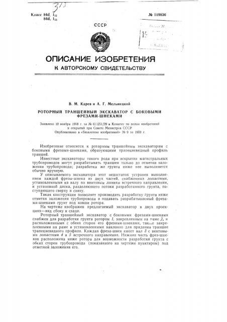 Роторный траншейный экскаватор с боковыми фрезами-шнеками (патент 119836)