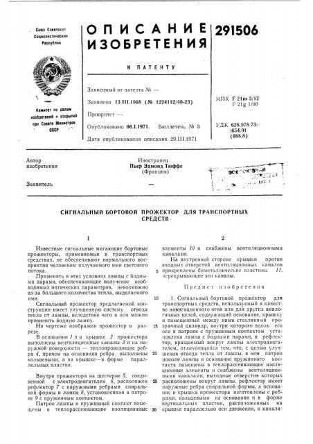 Патент ссср  291506 (патент 291506)