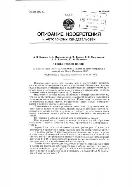 Одновинтовой насос (патент 121663)