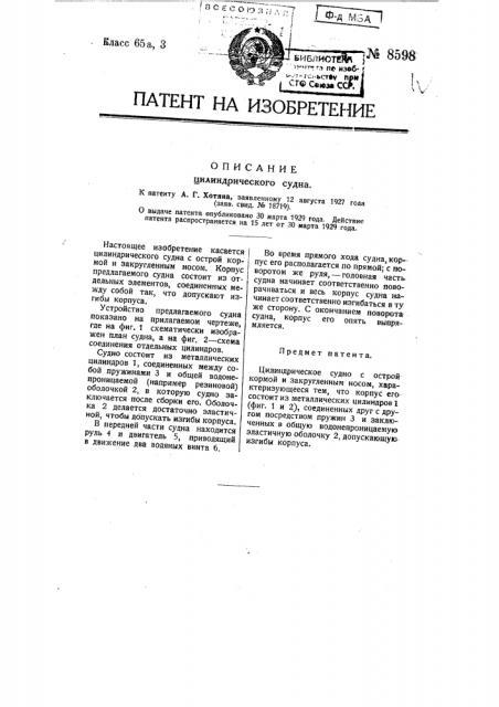 Цилиндрическое судно (патент 8598)