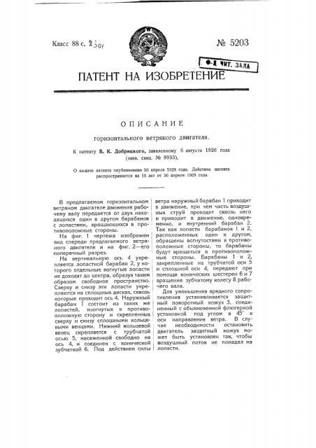 Горизонтальный ветряный двигатель (патент 5203)