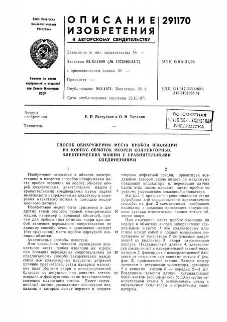 Ечблиотегка (патент 291170)