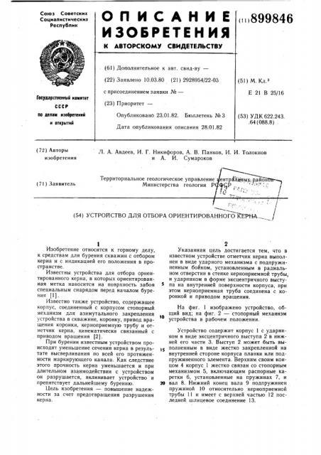 Устройство для отбора ориентированного керна (патент 899846)